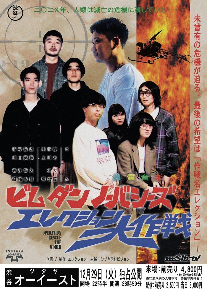 "D.A.N. × No Buses × BIM、有観客&配信によるオール・ナイト公演""エレクション大作戦""TSUTAYA O-EASTにて12/29開催"