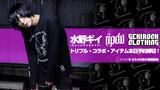 水野ギイ(ビレッジマンズストア)×RIP DESIGN WORXX × GEKIROCK CLOTHINGトリプル・コラボ・アイテムが本日予約締切。