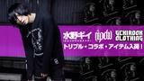 水野ギイ(ビレッジマンズストア)×RIP DESIGN WORXX × GEKIROCK CLOTHINGトリプル・コラボ・アイテムが一般販売開始。
