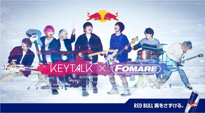 """KEYTALK × FOMARE、コラボレーション楽曲「Hello Blue Days」11/25単曲配信決定。レッドブル""""Amazon特設キャンペーンページ""""にてMV先行公開"""