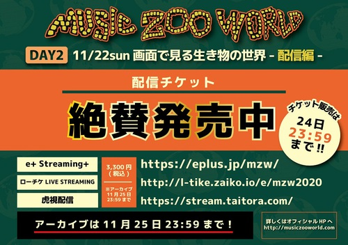 MUSIC_ZOO_WORD_live.jpg