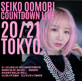 SeikoOomori_Countdown_20_21.jpg