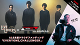 """androp、WITH ALSとLIVE LOVERSとタッグを組み難病ALSを支援するプロジェクト""""EVERYONE,CHALLENGER.""""スタート"""