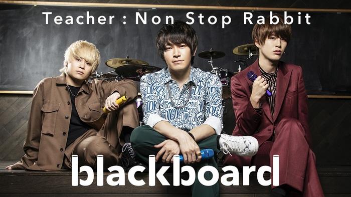 """Non Stop Rabbit、YouTubeチャンネル""""blackboard""""に初登壇。メジャー・デビュー・アルバム収録の「BIRD WITHOUT」""""blackboard Version""""をプレミア公開"""