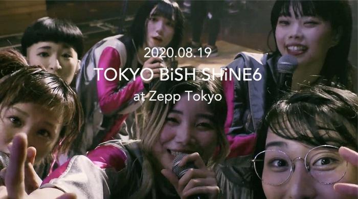 BiSH、11/18リリース『TOKYO BiSH SHINE6』ダイジェスト映像公開。初回生産限定盤に収録される新曲情報も発表