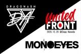 "Dragon Ash、ツアー""UNITED FRONT 2020""からMONOEYESとの対バン・ライヴ配信詳細が決定"