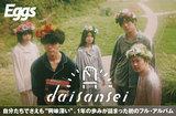 """5人組ポップ・バンド、daisanseiのインタビュー&動画メッセージ公開。自分たちでさえも""""興味深い""""、1年の歩みが詰まった1stフル・アルバム『ドラマのデー』をリリース"""
