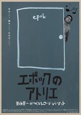 """ザ・クロマニヨンズ、OKAMOTO'Sらがレコード・ジャケット制作者 菅谷晋一の魅力語る。ドキュメンタリー映画""""エポックのアトリエ 菅谷晋一がつくるレコードジャケット""""予告編公開"""
