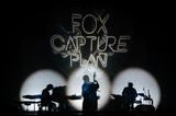 fox capture plan、東京国際フォーラム公演配信&12/27にブルーノート東京での単独公演が決定。楽曲リクエスト受付も