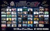 """FM802 RADIO CRAZY""、全出演アーティスト発表。WANIMA、ドロス、ユニゾン、バクホン、OKAMOTO'S、テナー、sumika、SHE'S、神サイら決定"