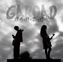 garoad_1st_ep_jkt.jpg