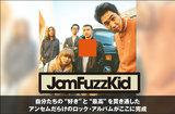 """スケール感たっぷりのロック・サウンドを響かせる5人組、Jam Fuzz Kidのインタビュー公開。自分たちの""""好き""""と""""最高""""を貫き通した、アンセムだらけの1stフル・アルバム『GOAT』を本日11/25リリース"""
