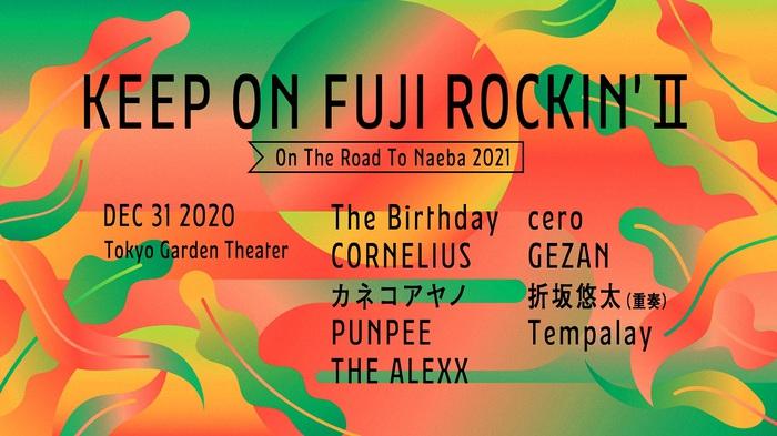 """The Birthday、cero、コーネリアス、GEZAN、Tempalay、PUNPEEら出演。""""FUJI ROCK FESTIVAL'21""""へのキックオフ・イベントが大晦日に東京ガーデンシアターにてオールナイト開催"""
