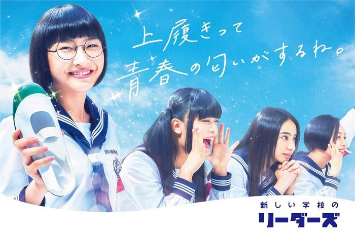 新しい学校のリーダーズ、東阪で3rdワンマン・ライヴ開催決定。東京公演は配信実施、WIZYでの応援プロジェクトもスタート