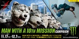 "MAN WITH A MISSION×平野歩夢×モンスターエナジーがトリプル・コラボレーション。""MAN WITH A 10TH MISSION""キャンペーン開催"
