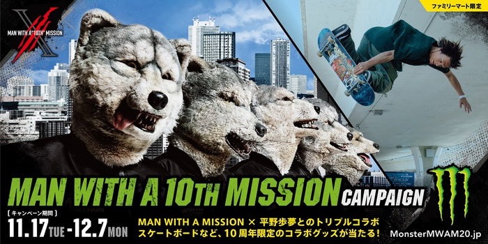 """MAN WITH A MISSION×平野歩夢×モンスターエナジーがトリプル・コラボレーション。""""MAN WITH A 10TH MISSION""""キャンペーン開催"""