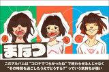 町田発3ピース・ロックンロール・バンド、まなつのインタビュー公開。ジャンルも世代も超える普遍性を獲得した、いい曲をピュアに詰め込んだ初フル・アルバムを本日11/25リリース