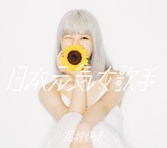mayumurachiaki_TFCC86730.jpg