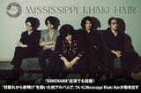 "Mississippi Khaki Hairのインタビュー&動画メッセージ公開。紆余曲折を経て生み出された、""日暮れから夜明け""を描く1stフル・アルバム『From Nightfall till Dawn』をリリース"
