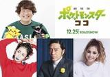 岡崎体育、ポケモン映画最新作のテーマ・ソング集を12/23リリース。Beverly、木村カエラら豪華アーティスト陣参加