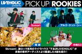 下北沢LIVEHOLICが注目の若手を厳選、PICK UP! ROOKIES公開。今月はSomari、アルク・ケット・シー、珠 鈴、作戦53の4組が登場