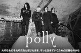 pollyのインタビュー公開。自主レーベル設立後初のアルバムとして十二分なほどの強度をもって、バンドの在り方を示す最新作『Four For Fourteen』を11/4リリース