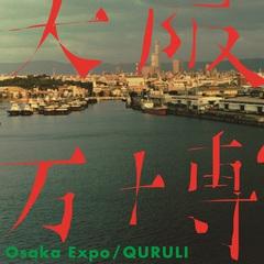 quruli_osakabanpaku_jkt.jpg