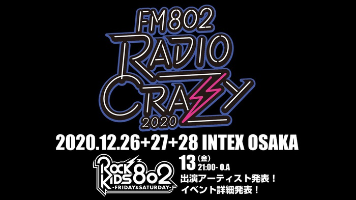 """""""FM802 RADIO CRAZY""""、12/26-28の3デイズで開催決定"""