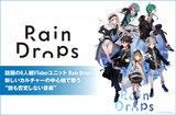 話題の6人組VTuberユニット、Rain Dropsのインタビュー&動画メッセージ公開。自らの存在意義を証明するために完成させた、深化を遂げる2ndミニ・アルバムを明日11/25リリース