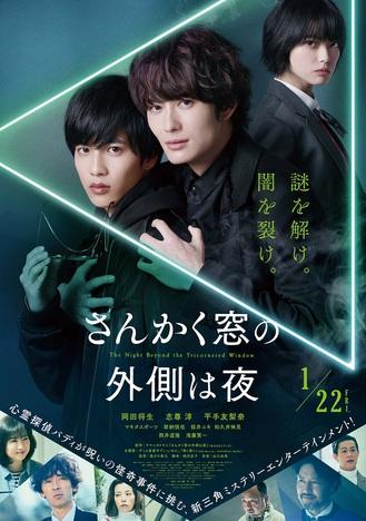 sankakumado_poster.jpg