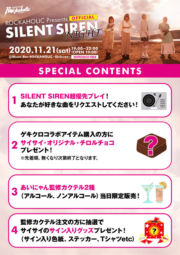 silent_siren_night_contents.jpg