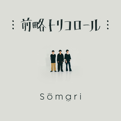 somari_1st_ep_jkt.jpeg