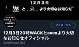 """12/3に""""WACKとavexより大切なお知らせ""""。Twitter&YouTubeアカウント開設"""