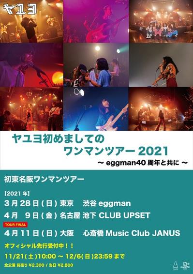 yayuyo_tour2021.jpg