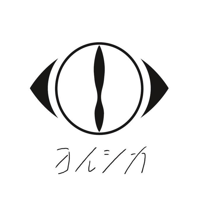 """ヨルシカ、""""CDのないCD""""をコンセプトにしたニューEP『創作』来年1/27リリース決定"""