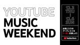 """アーティストのライヴ映像を楽しめるプログラム""""YouTube Music Weekend""""、タイムテーブル公開。YOSHIKIの参加も決定"""