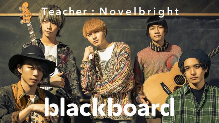 "Novelbright、YouTubeチャンネル""blackboard""に登場。「夢花火」アコースティック・バージョンを今夜19時プレミア公開"