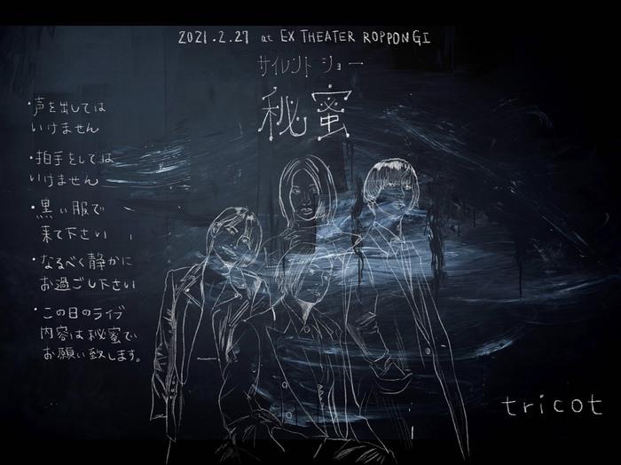 "tricot、EX THEATER ROPPONGIでの有観客無配信ライヴ""サイレントショー秘蜜""開催決定"