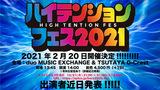 "HERE、主催フェス""ハイテンションフェス2021""来年2/20に渋谷duo&O-Crestで開催決定"