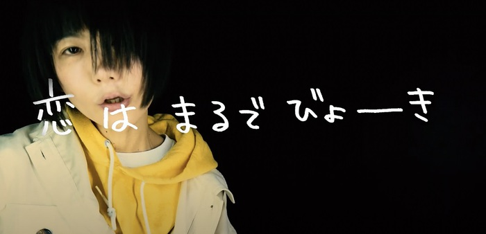 後藤まりこアコースティックviolence POP、12/16リリースの1stアルバム『POP』より「恋は病気」MV公開