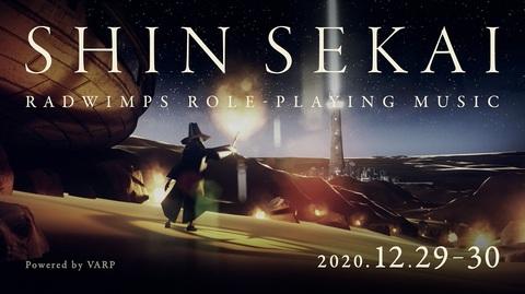 SHINSEKAI‗visual.jpg