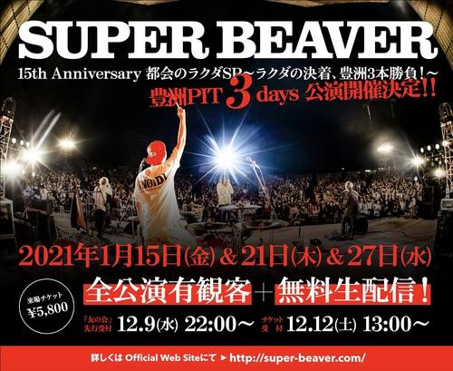 SUPERBEAVER_toyosu.jpg