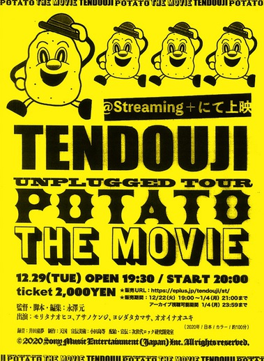TENDOUJI_POTATOTHEMOVIEflyer.jpg