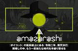 amazarashiの特集公開。前フル・アルバム『ボイコット』の延長線上で、雨曝しの中、もう一度新たな時代を手繰り寄せるニューEP『令和二年、雨天決行』を12/16リリース