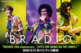 """BRADIOのライヴ・レポート公開。""""何が正解かわからないけど、みんなを楽しませるのに精一杯""""――彼ららしい演出や選曲で関わるすべての人への感謝を伝えた結成10周年記念ライヴをレポート"""