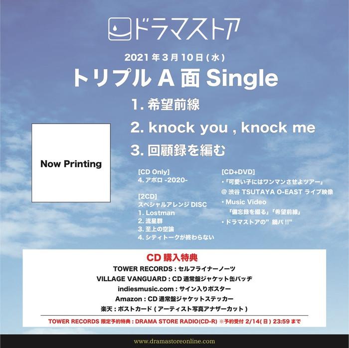 ドラマストア、3/10リリースのトリプルA面シングル『希望前線/knock you , knock me/回顧録を編む』全容発表