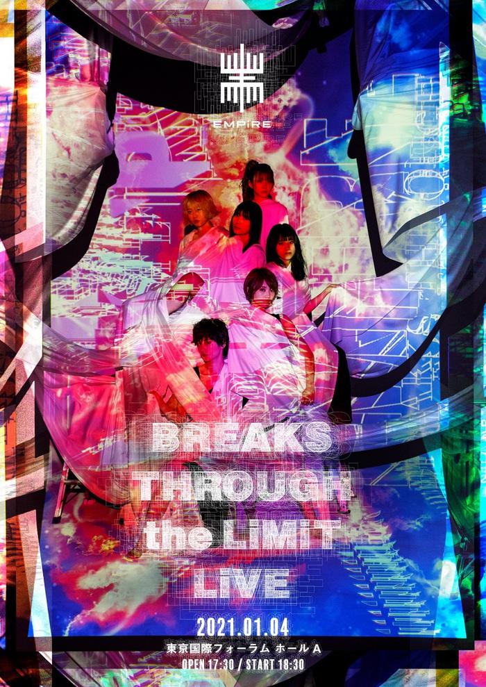 "EMPiRE、1/4東京国際フォーラム・ワンマン""EMPiRE BREAKS THROUGH the LiMiT LiVE""生配信決定"