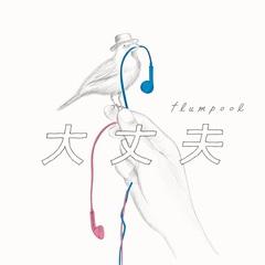 flumpool_daijobu.jpg