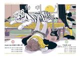 """音楽系イラストレーター フクザワ、兵庫と東京で""""フクザワ個展 2021年正月 動物愛護を考える「動物と月」展""""開催"""