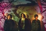 ヒトリエ、3人体制初となる新曲「curved edge」デジタル・シングルとして12/7リリース決定。同日に無料生配信YouTubeライヴも開催